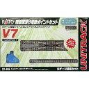 [鉄道模型]カトー(Nゲージ)20-866ユニトラックV7複線両渡り電動ポイントセット