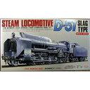 1/50蒸気機関車D51(ナメクジ)マイクロエース