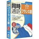 パソコンソフト アイフォー【税込】同時通訳日本語フランス語 改訂版