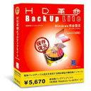 パソコンソフト アーク情報システム【税込】HD革命/BackUp Lite