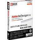 パソコンソフト イーフロンティア【税込】e解説 Adobe InDesignCS2