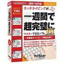 パソコンソフト SSIトリスター【税込】1週間でタッチタイピングを超完璧にマスターできるソフト...