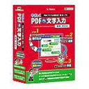 パソコンソフト メディアドライブ【税込】やさしくPDFへ文字入力 編集・校正用 v.3.0