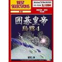 パソコンソフト 毎日コミュニケーションズ【税込】BEST SELECTIONS 囲碁皇帝 烏鷺4 完全版 ...