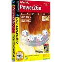 パソコンソフト ソースネクスト【税込】Power2GO EXPERT【ベストバイ0116】