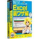 パソコンソフト ソースネクスト【税込】特打式 パソコン入門 Excel裏ワザ編