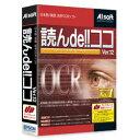 パソコンソフト EPSON【税込】読んde! ! ココVer.12 アップグレード版