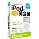 パソコンソフト インターチャネル・ホロン【税込】iPodでどこでも英会話