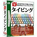 パソコンソフト デネット【税込】でか楽 タイピング