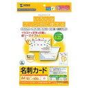 サンワサプライマルチ名刺カード(白・厚手) (JP-MCMT02)【税込】 JP-MCMT02 [JPMCMT02] ...