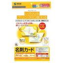 サンワサプライマルチ名刺カード(クリーム) (JP-MCMT04)【税込】 JP-MCMT04 [JPMCMT04] ...