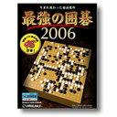 パソコンソフト アンバランス【税込】最強の囲碁 2006