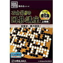 極めるシリーズ 石倉昇九段の囲碁講座 上級編  強化版 アンバランス