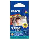エプソンインクジェット対応写真用紙「光沢」カードサイズ50枚入り【税込】 KC50PSK [KC5... ...