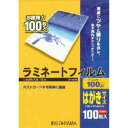LZ-HA100【税込】 アイリスオーヤマ ラミネートフィルム 100μ はがきサイズ 100枚入り [LZHA100]【返品種別A】【RCP】