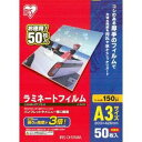 アイリスオーヤマラミネートフィルム 150μ A3サイズ 50枚入り【税込】 LZ-5A350 [LZ5A350] ...