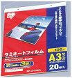 LZ-15A320【税込】 アイリスオーヤマ ラミネートフィルム 150μ A3サイズ 20枚入り [LZ15A320]【返品種別A】【RCP】