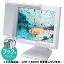 サンワサプライ液晶ディスプレイフィルター (17.0〜18.1型液晶)【税込】 CRT-LC181HK [... ...