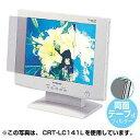 サンワサプライ液晶フィルター (17.0型液晶)【税込】 CRT-LC170T [CRTLC170T] ...