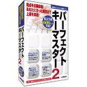 パソコンソフト インターチャネル・ホロン【税込】パーフェクトキーマスター2(スリムパッケージ) ...