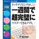 【決算SALE!】パソコンソフト エス・エス・アイ・トリスター【税込】タッチタイピングが一週間...