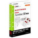 パソコンソフト イーフロンティア【税込】e解説 はじめてでもわかる Adobe Acrobat 3D教室 ...