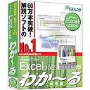 パソコンソフト インターチャネル・ホロン【税込】Microsoft Office Excel 2003がわか〜る (標... ...