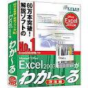 パソコンソフト インターチャネル・ホロン【税込】Microsoft Office Excel 2003がわか〜る (活... ...