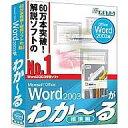 パソコンソフト インターチャネル・ホロン【税込】Microsoft Office Word 2003がわか〜る (標準編) ...