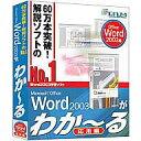 パソコンソフト インターチャネル・ホロン【税込】Microsoft Office Word 2003がわか〜る (応用編) ...