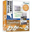 パソコンソフト インターチャネル・ホロン【税込】Microsoft Office PowerPoint 2003がわか〜る ...