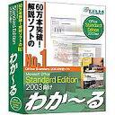 パソコンソフト インターチャネル・ホロン【税込】Microsoft Office Standard Edition 2003向け... ...