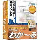 パソコンソフト インターチャネル・ホロン【税込】Microsoft Office Personal Edition 2003向け... ...
