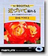 DHGマクロ3 52MM マルミ DHGマクロ3(接写)52mm