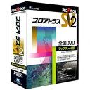 パソコンソフト アルプス社【税込】プロアトラスSV2 全国DVD アップグレード版
