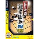 【決算SALE!】パソコンソフト ソースネクスト【税込】世界最強 銀星囲碁4 NEWスタンダード