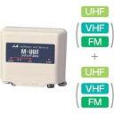 M-UUF-SP 日本アンテナ 混合器【UHF】+【UHF】 [MUUFSP]【返品種別A】