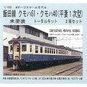 【決算SALE!】リトルジャパン国鉄 クモハ40・61形電車 平妻1次形 トータルキット 2両セ...