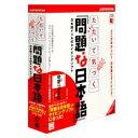 パソコンソフト ジャストシステム【税込】たたいて気づく『問題な日本語』(9/8発売予定)