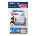 サンワサプライインクジェット用IDカード(横)【税込】 JP-ID01 [JPID01]