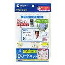 サンワサプライIDカードキット(横・ラミネート・クリップ付)【税込】 JP-ID08 [JPID08] ...