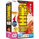 パソコンソフト アイフォー【税込】筆王2007 for Windows CD-ROM版