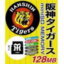 【セール特価】ハンザテック阪神タイガース 80倍速・防水 miniSDメモリカード128MB【税...