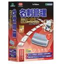 パソコンソフト メディアドライブ【税込】やさしく名刺ファイリングPRO v.7.0 新PKG 小型専用ス... ...