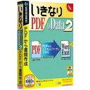 パソコンソフト ソースネクスト【税込】いきなりPDF to Data 2