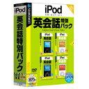 パソコンソフト ソースネクスト【税込】iPod selection 英会話特別パック