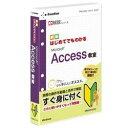 パソコンソフト イーフロンティア【税込】e解説シリーズ はじめてでもわかる Microsoft Access教室 ...