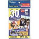 サンワサプライインクジェットはがき(超光沢)30シート【税込】 JP-DHK30GK [JPDHK30GK] ...