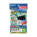 サンワサプライインクジェット目隠しシール(ハガキ 20シート入)【税込】 JP-HKSEC6 [JP... ...