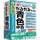 パソコンソフト BSLシステム研究所【税込】かるがるできる青色申告 2007